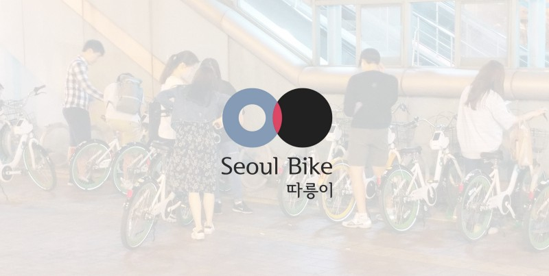 Seoul Bike: How I redesigned Seoul City's public bicycle system